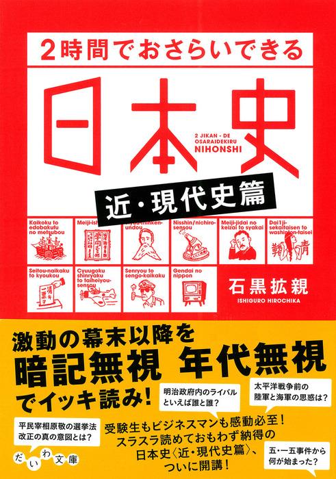 2時間でおさらいできる日本史〈近・現代史篇〉拡大写真