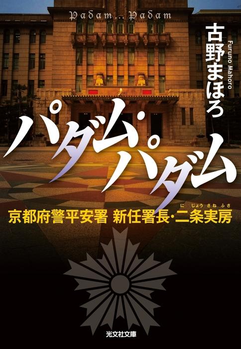 パダム・パダム~京都府警平安署 新任署長・二条実房~拡大写真
