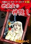 地蔵盆の神隠し-電子書籍