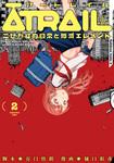 ATRAIL ‐ニセカヰ的日常と殲滅エレメント‐(2)-電子書籍