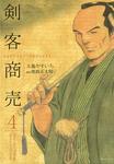 剣客商売(大島やすいち著)4巻-電子書籍