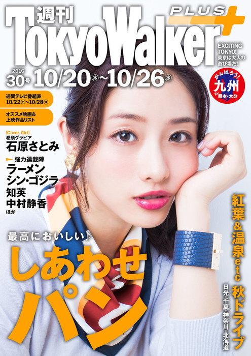 週刊 東京ウォーカー+ No.30 (2016年10月19日発行)拡大写真