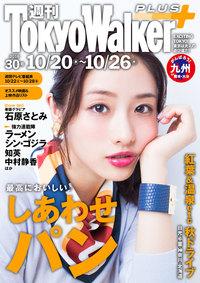 週刊 東京ウォーカー+ No.30 (2016年10月19日発行)
