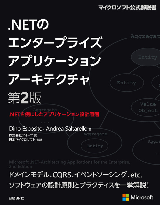 .NETのエンタープライズアプリケーションアーキテクチャ 第2版 .NETを例にしたアプリケーション設計原則拡大写真