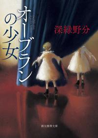 オーブランの少女-電子書籍