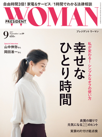 PRESIDENT WOMAN 2017年9月号