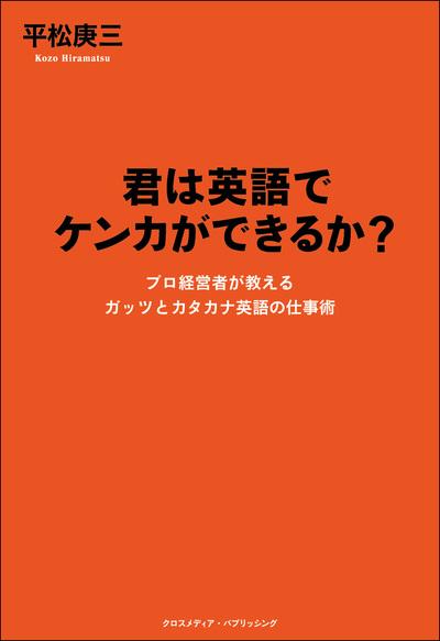 君は英語でケンカができるか?-電子書籍