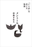 「いじめ」をめぐる物語 メントール-電子書籍