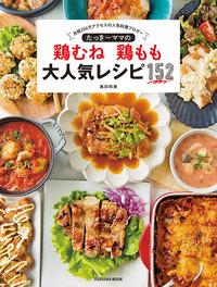 たっきーママの鶏むね鶏もも大人気レシピ152-電子書籍
