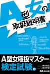 A型女の取扱説明書―――A型女はタヌキである-電子書籍