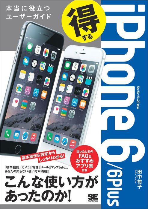 得するiPhone 6/6Plus 本当に役立つユーザーガイド拡大写真