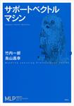 サポートベクトルマシン-電子書籍