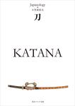 刀 KATANA ジャパノロジー・コレクション-電子書籍