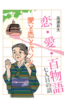 恋・愛・百物語 七人目の話 愛と恋とパンと-電子書籍