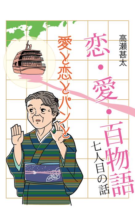 恋・愛・百物語 七人目の話 愛と恋とパンと拡大写真
