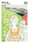黒部の風 わたしの山小屋物語-電子書籍