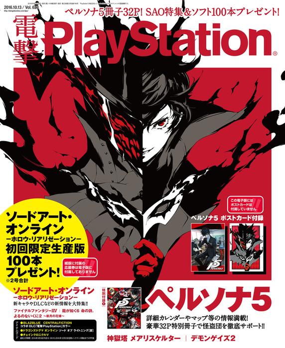電撃PlayStation Vol.623 【プロダクトコード付き】拡大写真
