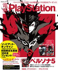 電撃PlayStation Vol.623 【プロダクトコード付き】
