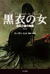 黒衣の女 ある亡霊の物語〔新装版〕-電子書籍