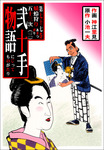 弐十手物語77 蜻蛉狩り五十三次・三-電子書籍