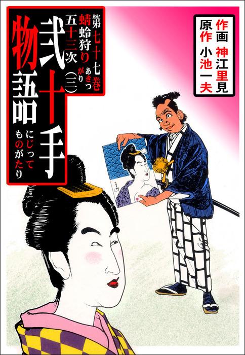 弐十手物語(77)-電子書籍-拡大画像