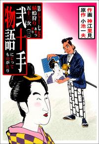 弐十手物語(77)