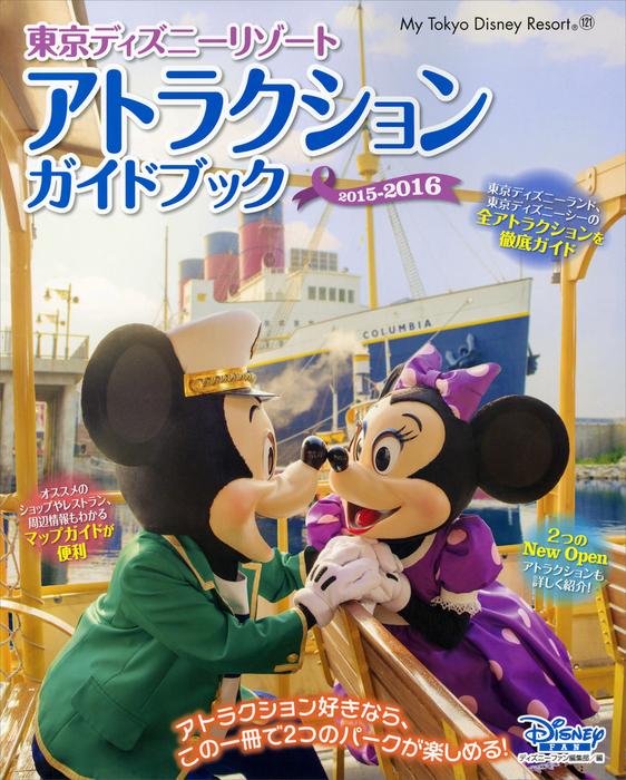 東京ディズニーリゾート アトラクションガイドブック 2015-2016拡大写真