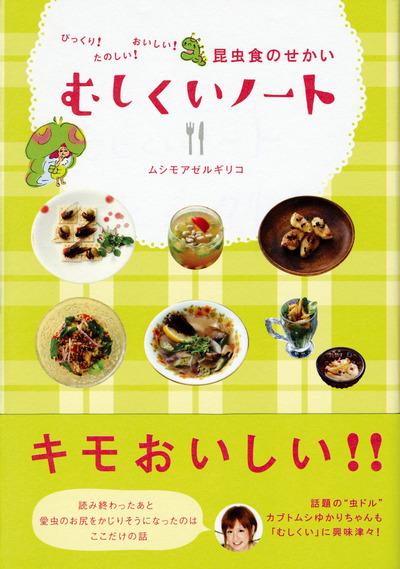びっくり! たのしい! おいしい! 昆虫食のせかい むしくいノート-電子書籍