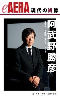 現代の肖像 阿武野勝彦