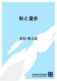 秋と漫歩-電子書籍