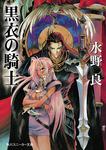 黒衣の騎士-電子書籍