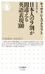 日本人の9割が間違える英語表現100-電子書籍