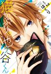 猫かぶりの池ヶ谷くん 2巻-電子書籍