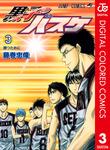 黒子のバスケ カラー版 3-電子書籍