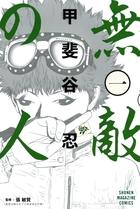 無敵の人(週刊少年マガジン)