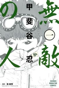 無敵の人(1)-電子書籍