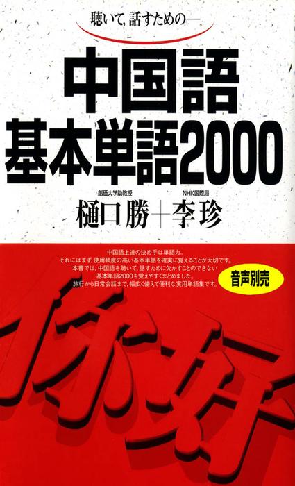 聴いて、話すための 中国語基本単語2000-電子書籍-拡大画像