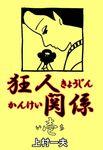 狂人関係1-電子書籍