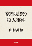 京都夏祭り殺人事件-電子書籍