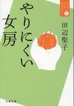 やりにくい女房 エッセイベストセレクション2-電子書籍