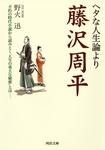 ヘタな人生論より藤沢周平-電子書籍