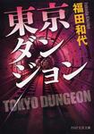 東京ダンジョン-電子書籍