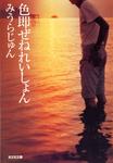 色即(しきそく)ぜねれいしょん-電子書籍