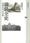 満鉄全史 「国策会社」の全貌-電子書籍
