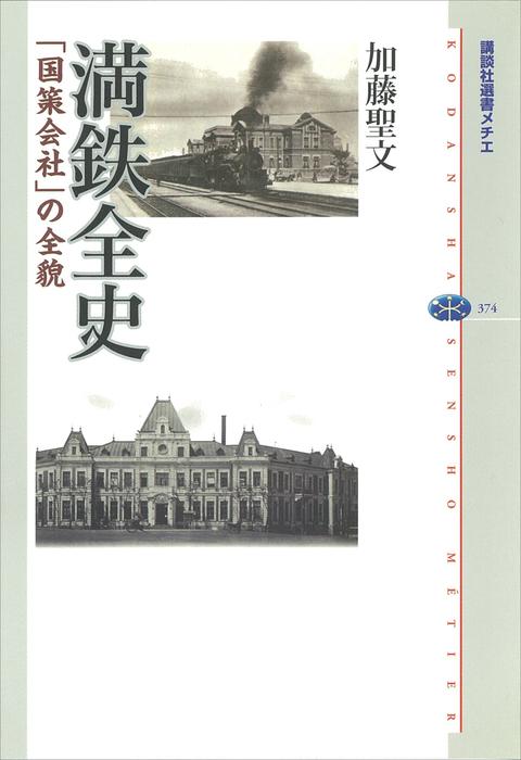 満鉄全史 「国策会社」の全貌拡大写真