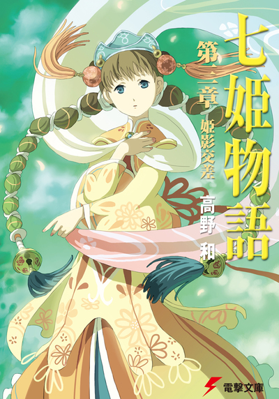 七姫物語 第三章 姫影交差-電子書籍