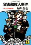 貨客船殺人事件-電子書籍