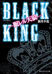 BLACK KING ―眠レル天狼―-電子書籍