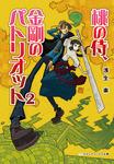 桃の侍、金剛のパトリオット2-電子書籍