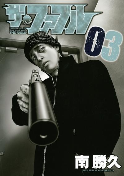 ザ・ファブル(3)-電子書籍